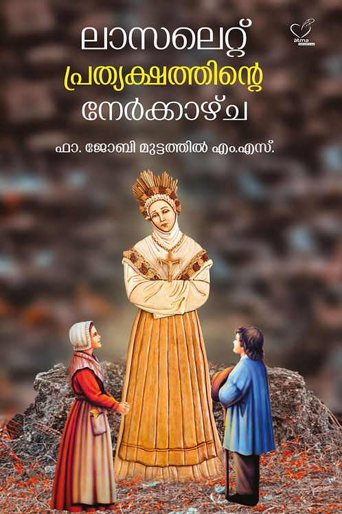 Laselete Prathyakshathinte Nerkazhcha (ലാസലെറ്റ് പ്രത്യക്ഷത്തിന്റെ നേര്ക്കാഴ്