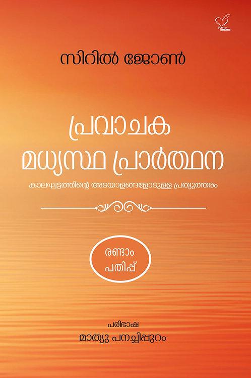 Pravachaka Madhyastha Prarthana പ്രവാചക മാധ്യസ്ഥ പ്രാര്ത്ഥന