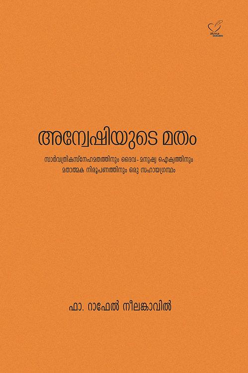 Anveshiyute Matham (അന്വേഷിയുടെ മതം)