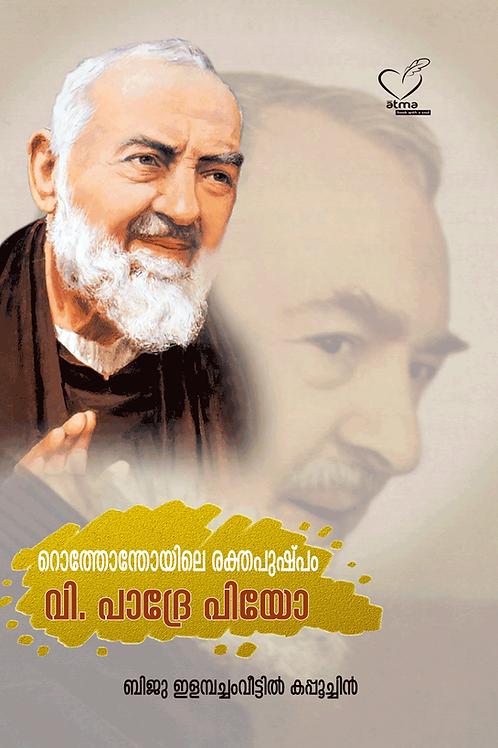 Rothontoyile Rakthapushpam: V. Padre Pio (റൊത്തോന്തോയിലെ രക്തപുഷ്പം വി. പാദ്രെ പ