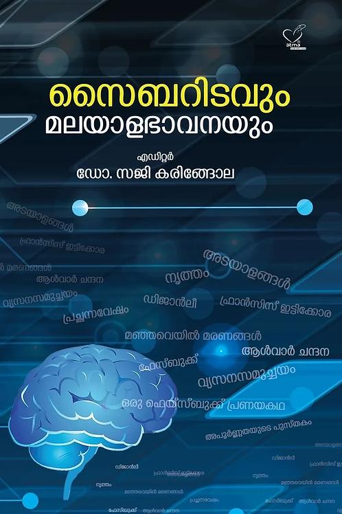 Sybaridavum Malayalabhavanayum (സൈബറിടവും മലയാളഭാവനയും)