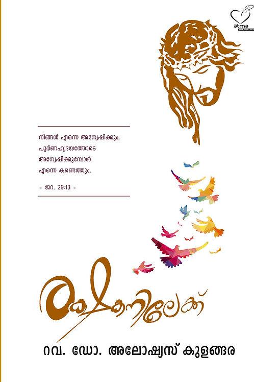 Rakshakanilekku (രക്ഷകനിലേക്ക് )