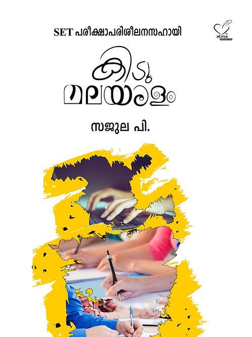 Kidu Malayalam (കിടു മലയാളം)
