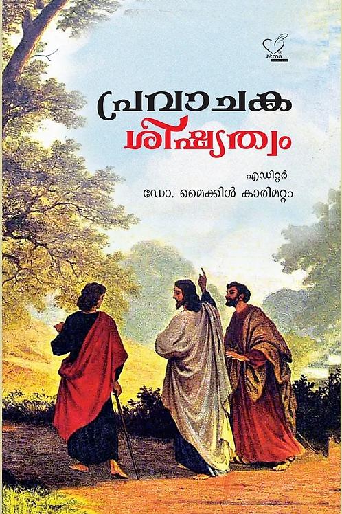 Pravachaka Sishyathvam / Prophetic Discipleship (പ്രവാചക ശിഷ്യത്വം)