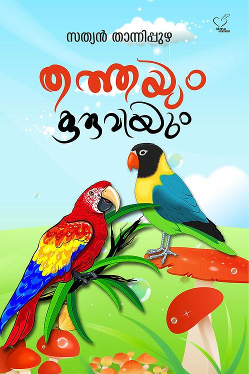 Thathayum Kuruviyum (തത്തയും കുരുവിയും)