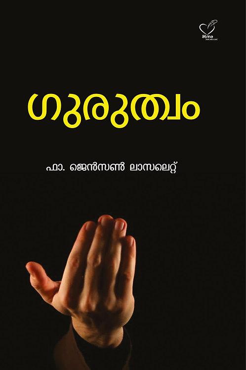 Guruthwam (ഗുരുത്വം)