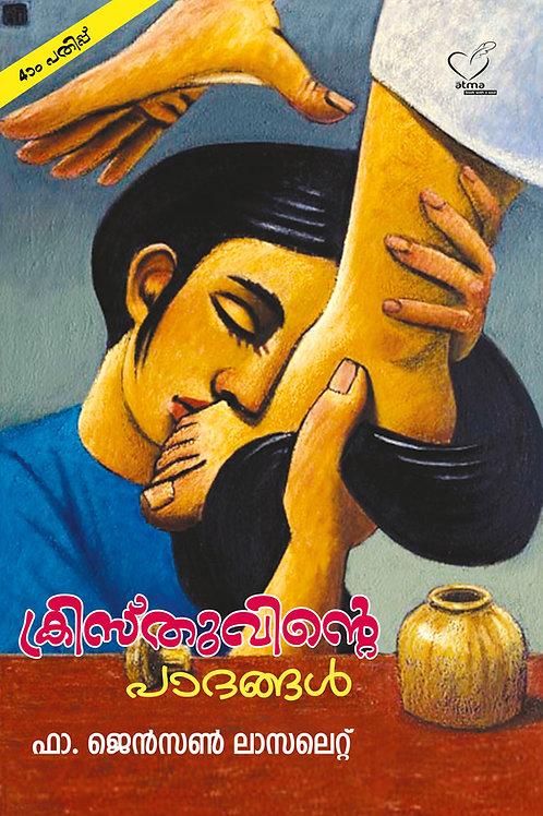 Kristuvinte Padangal (ക്രിസ്തുവിന്റെ പാദങ്ങള് )