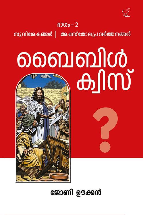 Bible Quiz - Part - II (ബൈബിള് ക്വിസ് - പാര്ട്ട് 2)