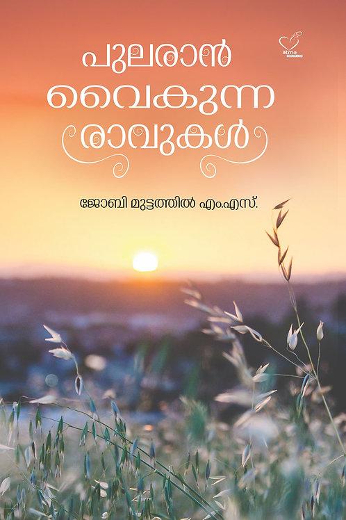 Pularan Vaikunna Ravukal (പുലരാന് വൈകുന്ന രാവുകള്)