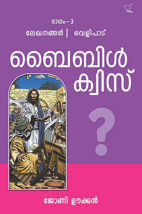Bible Quiz (Part- III) (ബൈബിള് ക്വിസ് - പാര്ട്ട് - III)