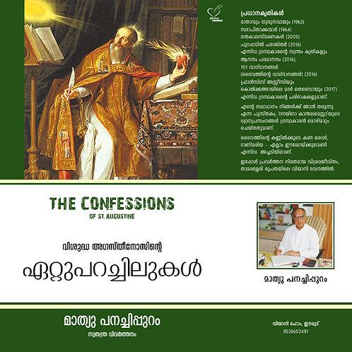 Confessions (വിശുദ്ധ അഗസ്തീനോസിന്റെ ഏറ്റുപറച്ചിലുകള്)