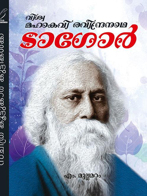 Viswa Mahakavi Ravindranadha Tagore (വിശ്വ മഹാകവി രവീന്ദ്രനാഥ ടാഗോര്)