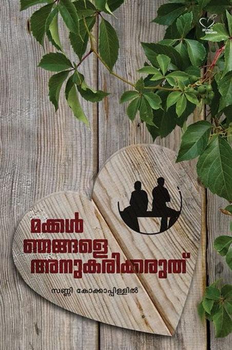 Makkal Njangale Anukarikkaruthu (മക്കള് ഞങ്ങളെ അനുകരിക്കരുത്)