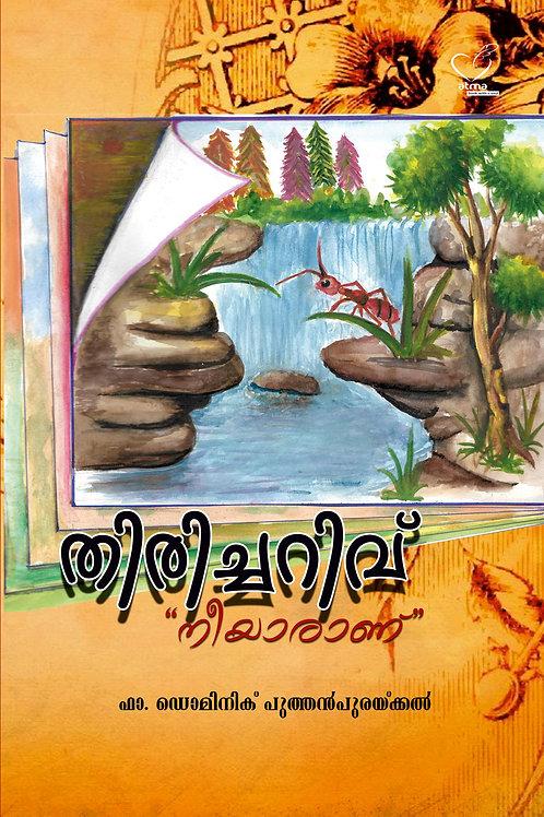 Thirichariv ( തിരിച്ചറിവ്)