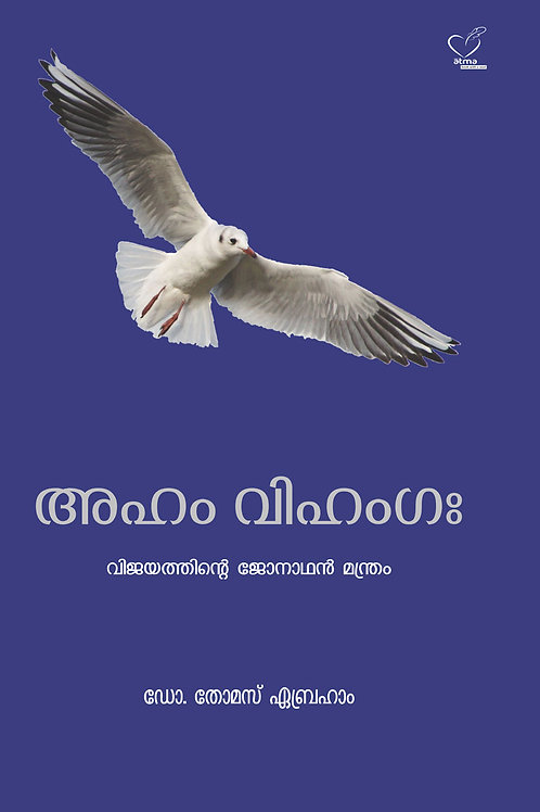 Aham Vihamga (അഹം വിഹംഗഃ)