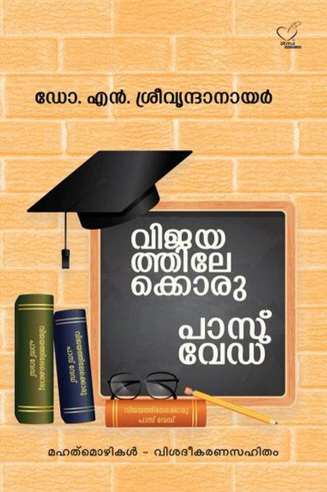 Vijayathilekkoru Pass Word (വിജയത്തിലേക്കൊരു പാസ് വേഡ്)