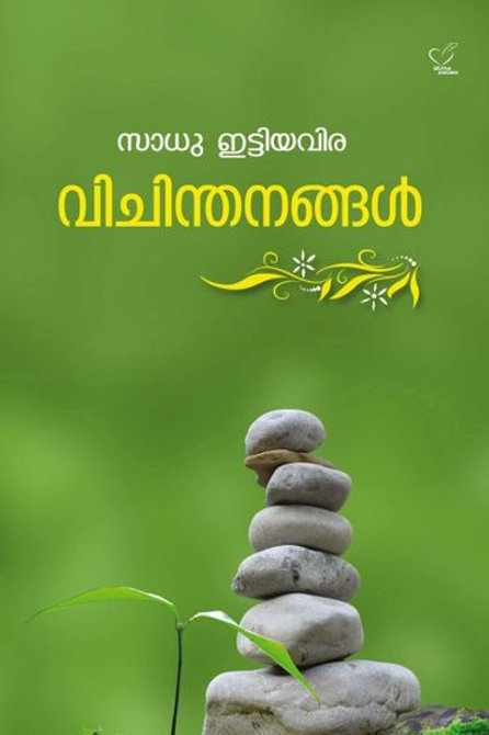 Vichinthanangal (വിചിന്തനങ്ങള്)