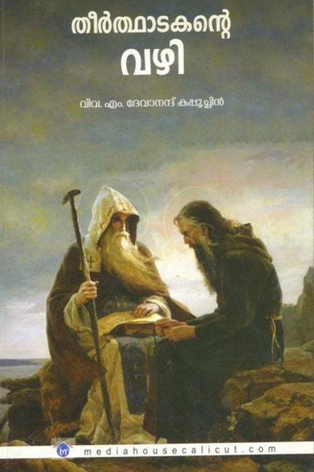 Theerthadakante Vazhi (തീര്ത്ഥാടകന്റെ വഴി)