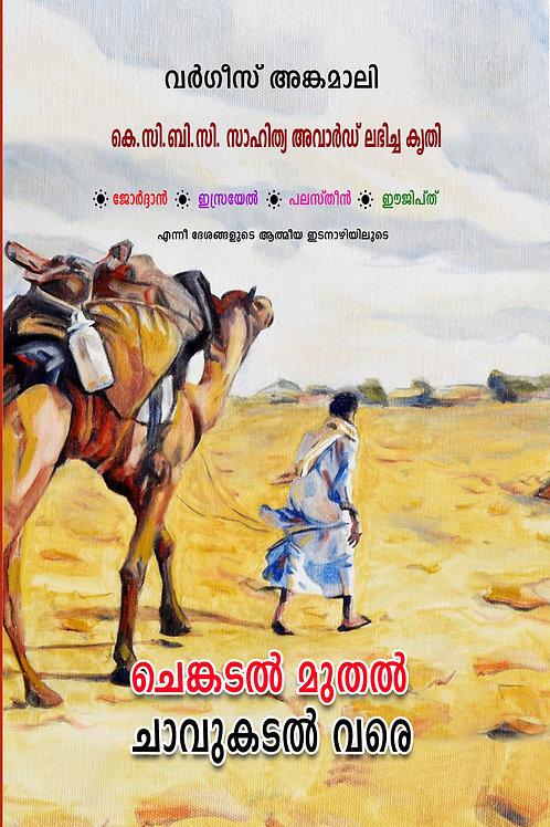 chenkadalmuthal chavukadalvare (ചെങ്കടല് മുതല് ചാവുകടല് വരെ)