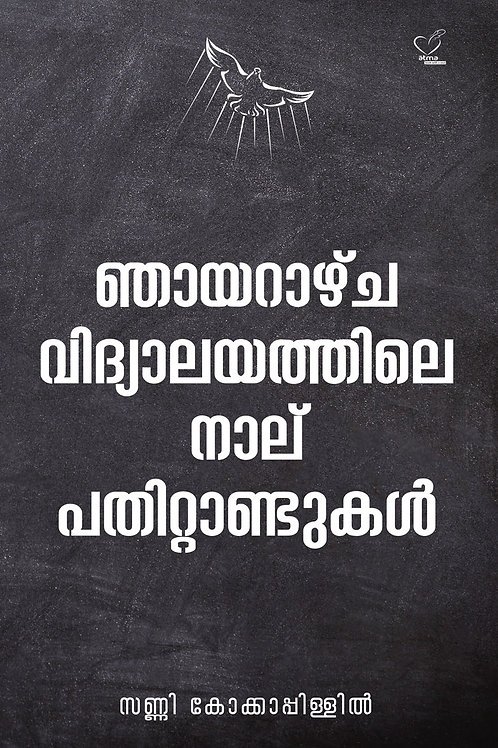 njayarazhcha vidyalayathile naalu pathittandukal (ഞായറാഴ്ച വിദ്യാലയത്തിലെ നാലു