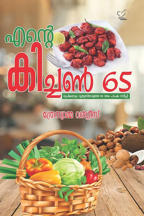 Ente Kitchen 65 (എന്റെ കിച്ചണ് 65)