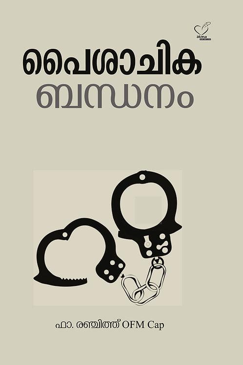 Paisachikabandanam (പൈശാചികബന്ധനം)