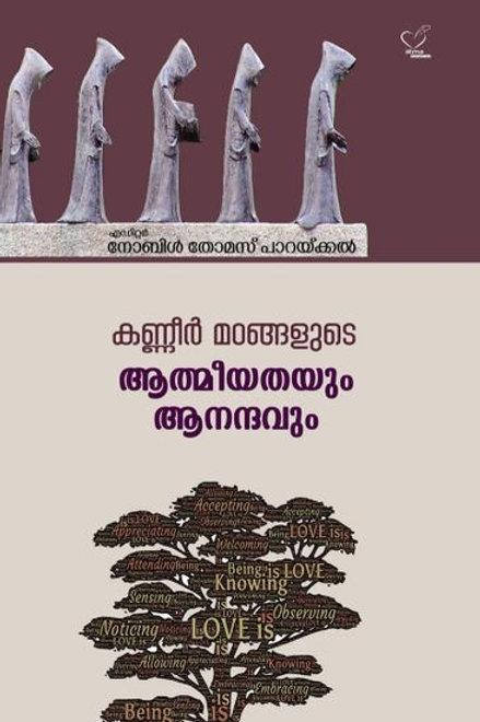Kaneermadangalude aatmeeyathayum aananthavum (കണ്ണീര് മഠങ്ങളുടെ ആത്മീയതയും ആനന