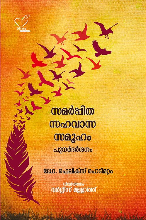 Samarpitha Sahavasa Samooham - punardarsanam (സമര്പ്പിത സഹവാസ സമൂഹം പുനര്ദര്