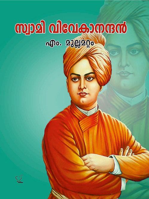 Swami Vivekananthan (സ്വാമി വിവേകാനന്ദന്)