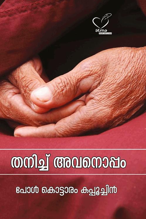 Thanich Avanoppam (തനിച്ച് അവനൊപ്പം)