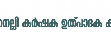 Tips for sustainable farming (Malayalam)