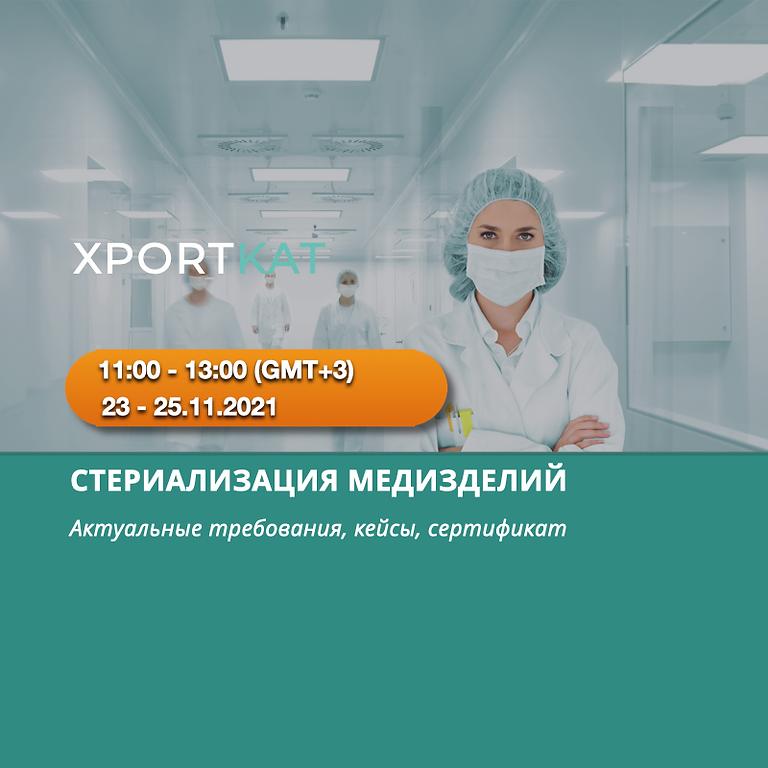 Стерилизация для производителей медицинских изделий: последние требования и кейсы