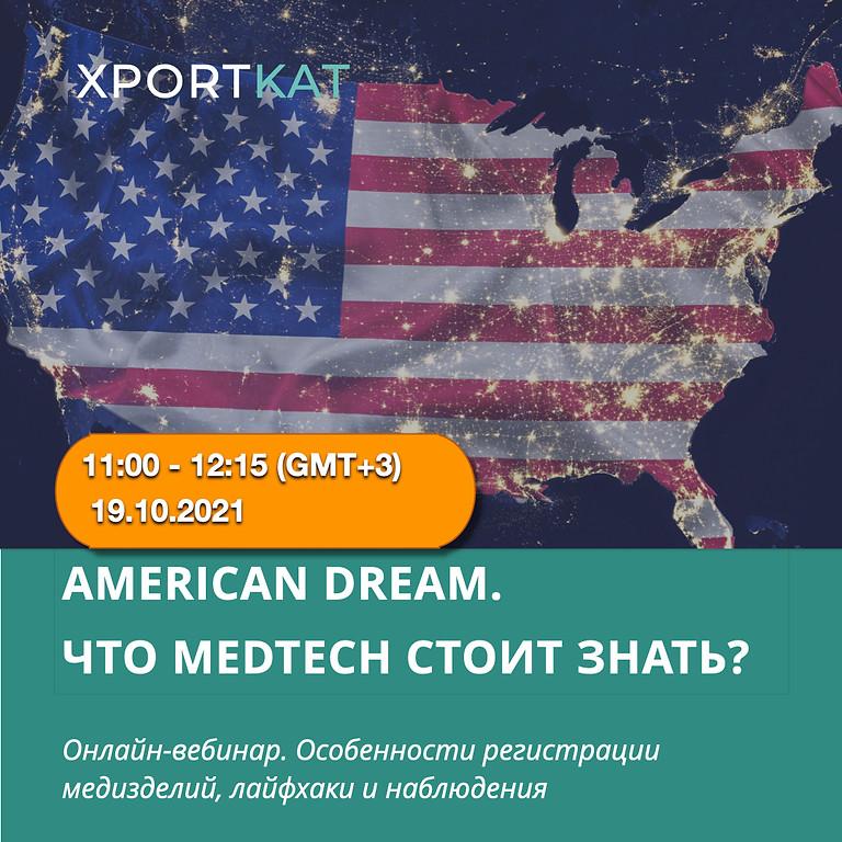 American Dream: подводные камни в регистрации медизделий в США