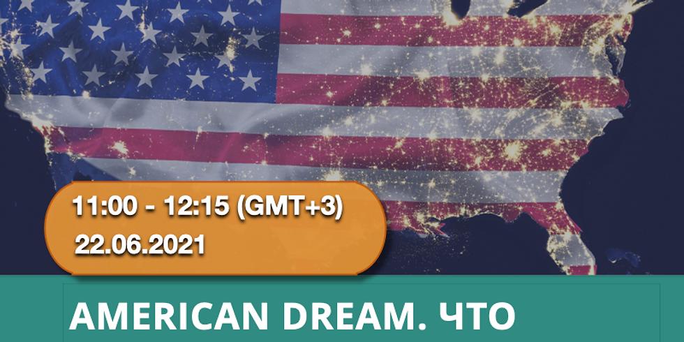 American Dream: подводные камни в регистрации медизделий в США.
