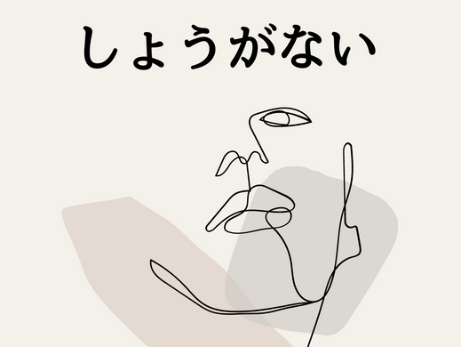 Shoganai