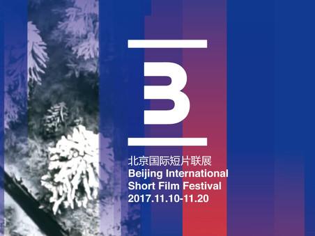 BISFF 2017总排片表