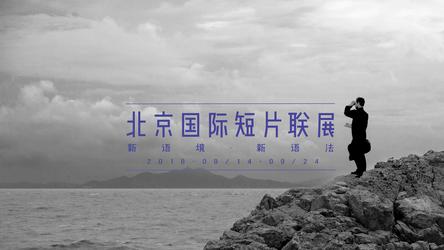 2018 北京国际短片联展 | 获奖名单 Award