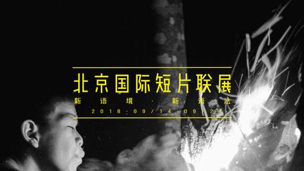 北京国际短片联展2018, 9月14日蓄势待发