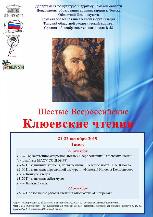 VI Клюевские афиша.jpg