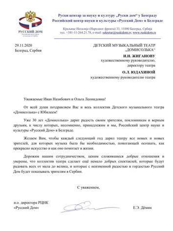 Поздравление с Юбилеем_Русский Дом в Бел