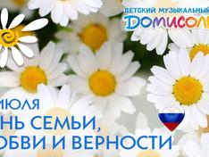 """День семьи, любви и верности вместе с """"Домисолькой"""""""