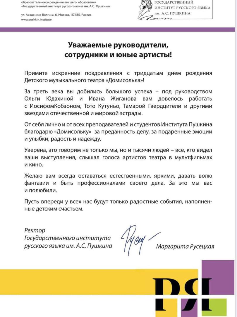 Поздравление с Юбилеем_Институт русского