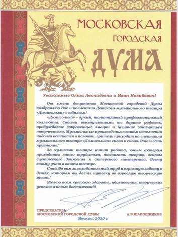 Поздравление с Юбилеем_Московская Городс