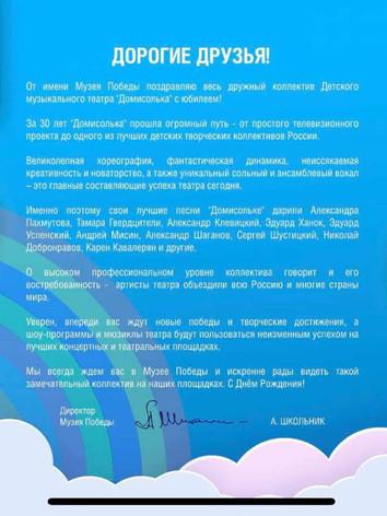 Поздравление с Юбилеем_Музей Победыmin.j