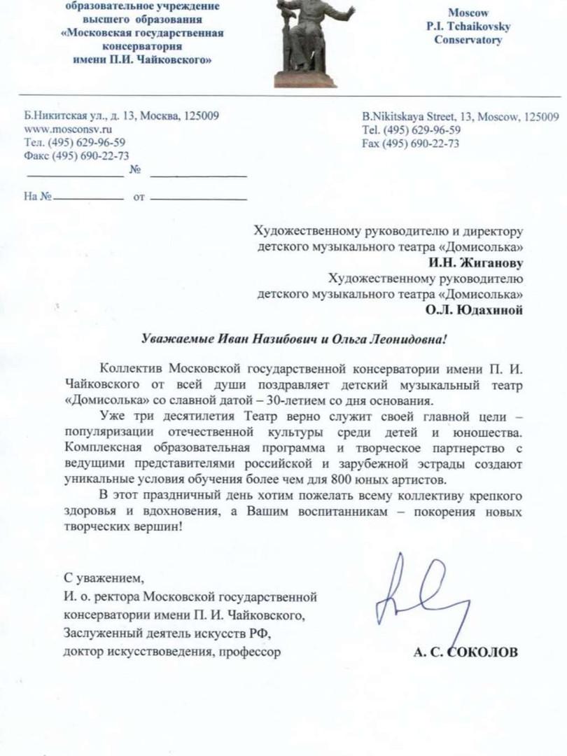 Поздравление с Юбилеем_Консерватория им.