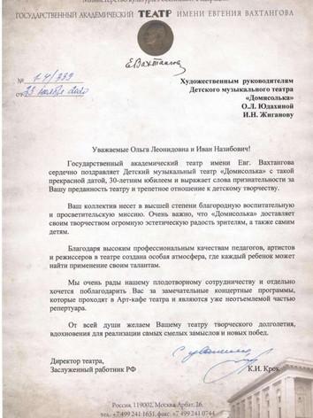 Поздравление с Юбилеем_Театр Вахтанговаm