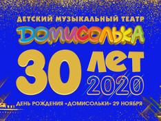 Домисольке - 30 лет! Поздравления (видео)