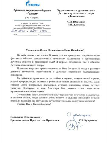 Поздравление с Юбилеем_ПАО Газпромmin.jp