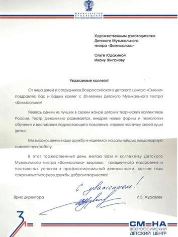 Поздравление с Юбилеем_ВДЦ Сменаmin.jpg