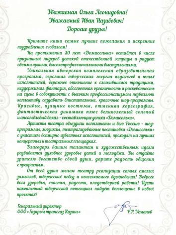 Поздравление с Юбилеем_Газпром трансгаз